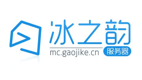 冰之韵  —— 一个坚持不删档·不换周目·专注玩家体验的mc服务器